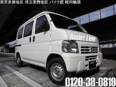 バイク便 軽四輪便 芝浦PA.jpg