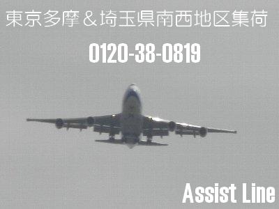 バイク便+飛行機.jpg