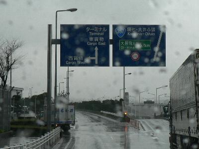 羽田空港西貨物.jpg