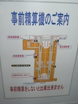 八重洲東バイク駐車場.jpg