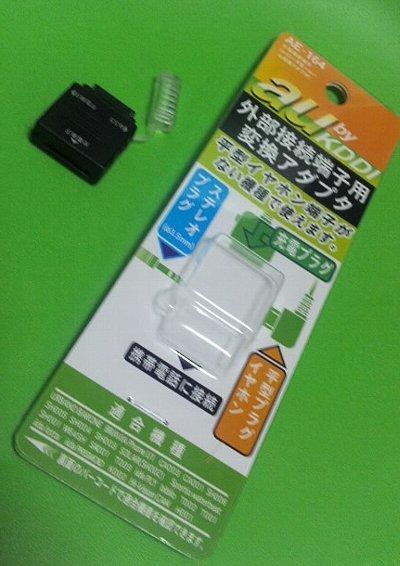 携帯電話充電.jpg