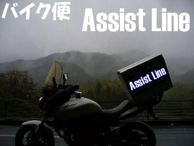 090421雨バイク便.jpg