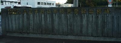 八王子自動車検査登録事務所2.jpg